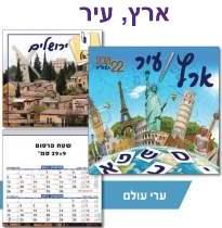 ארץ, עיר לוח שנה לקיר 6 / 1 מהודר מצולם 6 דפים, כריכת ספירלה *תאריכון דו חודשי לכל דף