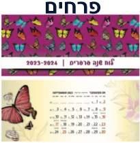 לוח שנה שולחני ספירלי אוהל משולש 14 דפי תאריכון דגם: פרחים הדפסת פרוצס מ 2 הצדדים