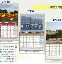 לוח שנה קיר פלקט ספירלי 26 / 32 תמונה אחת לפי בחירה - חודשי -