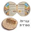 הגדה עגולה שמורה עברית/ספרדית כריכת סיכות 64 עמוד