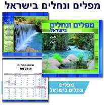 אתרי העתיקות בישראל, לוח שנה לקיר 6 / 1 מהודר מצולם 6 דפים, כריכת ספירלה *תאריכון דו חודשי לכל דף