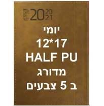 PU HALF יומן יומי מדורג קטן 17 * 12 432 עמוד כריכה קשה