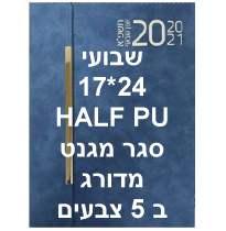 סגר מגנט PU - HALF סופריאור, יומן שבועי 24 / 17 כריכת ספר קשה מרופדת מדורג 192 עמוד