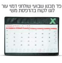 לוח תכנון שבועי שולחני דמוי עור לוגו בהדפסת משי