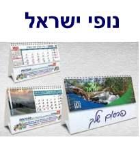לוח שנה שולחני ספירלי אוהל משולש דגם: נוף הארץ בסיס קשיח או דופלקס