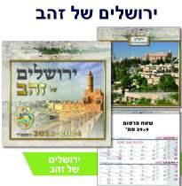 פסיפס ישראלי לוח שנה 6 / 1 מהודר מצולם 6 דפים, כריכת ספירלה *תאריכון דו חודשי לכל דף