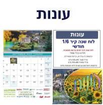 עונות, לוח קיר 8 / 1 13 דף תאריכון דו חודשי