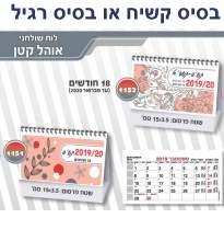 לוח שנה חודשי מספרי אוהל קטן שולחני משולש, 13 חודש או 18 חודש בסיס קשיח או רגיל פרסומת גם בפרוצס
