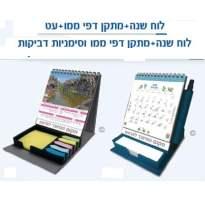 לוח שנה שולחני + מתקן דפי ממו + עט / סימניות דביקות . לבחירה: נופים / פרחים / אינספיריישן