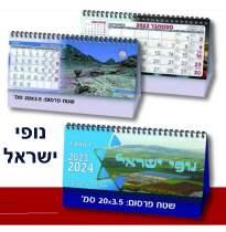 נופי ישראל, לוח שנה שולחני אוהל משולש ספירלי, 14 דפי פרוצס בסיס דופלקס או בסיס קשיח