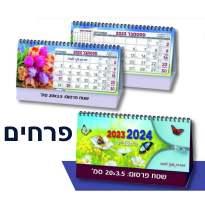 פרחים, לוח שנה שולחני אוהל משולש ספירלי, 14 דפי פרוצס בסיס דופלקס או קשיח