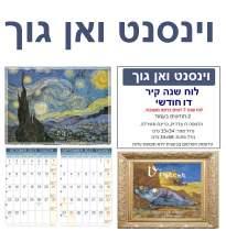 ואן גוך, לוח קיר 6 / 1 7 דפים תאריכון דו חודשי
