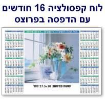 לוח שנה קפסולציה תחזית שנתית 16/14 חודשים עם הדפסה בפרוצס
