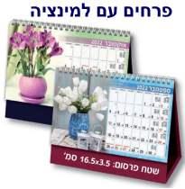 פרחים, לוח שנה אוהל משולש ספירלי מהודר בסיס קשיח גדול, 7 דפי פרוצס עם למינציה